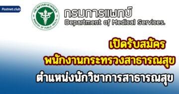 กรมการแพทย์ รับสมัครนักวิชาการสาธารณสุข